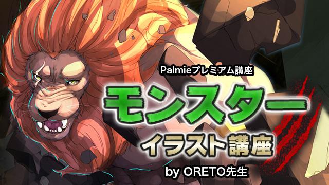 palmie(パルミー)の口コミ・評判
